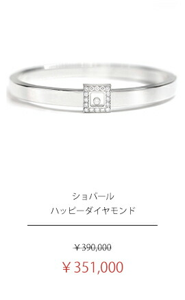 ショパール ハッピーダイヤモンド