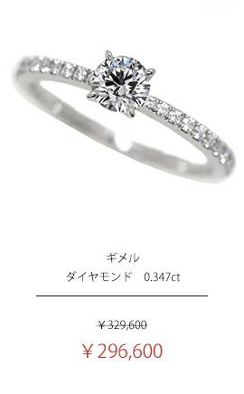ギメル メインダイヤモンド