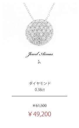 ダイヤモンド 0.38ct ネックレス K18WG
