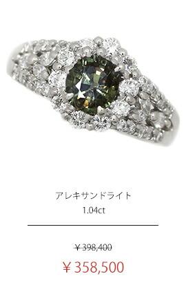 アレキサンドライト 1.04ct ダイヤモンド 0.8ct オーバル 楕円 マーキスカット リング