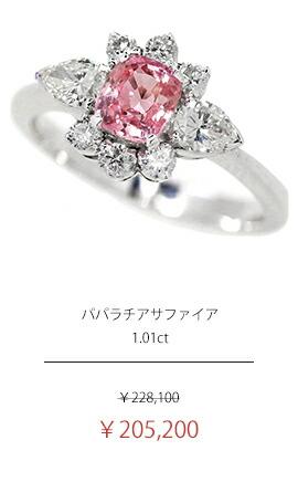 パパラチアサファイア パパラチャサファイア 1.01ct ダイヤモンド 0.95ct オーバルミックスカット ペアシェイプ リング
