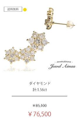 ダイヤモンド 0.78ct/0.78ct(計:1.56ct) お花 三連フラワー ピアス