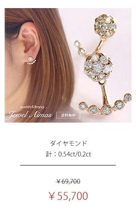 ダイヤモンド 0.27ct/0.1ct(計:0.54ct/0.2ct) バックチャーム バックキャッチ ピアス
