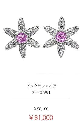 ピンクサファイア 0.29ct/0.3ct(計:0.59ct) ダイヤモンド 0.43ct/0.43ct(計:0.86ct) 花 フラワー デイジー ピアス