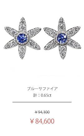 ブルーサファイア 0.31ct/0.34ct(計:0.65ct) ダイヤモンド 0.46ct/0.46ct(計:0.92ct) 花 フラワー デイジー ピアス