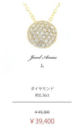 ダイヤモンド 約0.36ct ネックレス K18YG