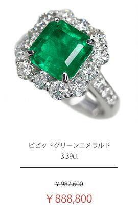 コロンビア産ビビッドグリーンエメラルド 3.39ct ダイヤモンド 1.52ct リング