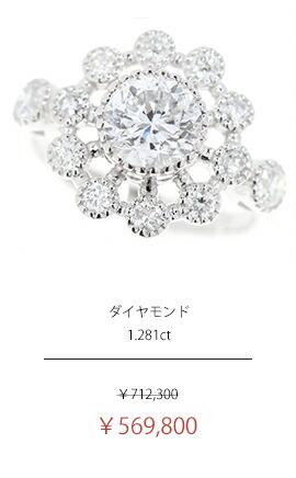 ダイヤモンド 1.281ct(Eカラー SI-2)メレダイヤモンド 0.55ct お花 フラワー リング