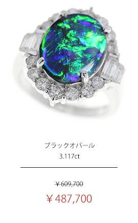 ブラックオパール 3.117ct ダイヤモンド 1.2ct リング