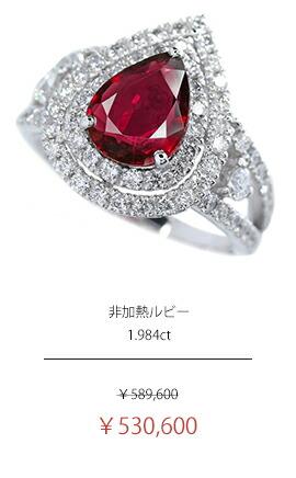 非加熱ルビー 1.984ct ダイヤモンド 1.24ct ペアシェイプ ティアドロップ リング