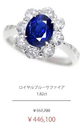 ミャンマー産(ビルマ産)ロイヤルブルー非加熱サファイア 1.82ct ダイヤモンド 1.25ct リング