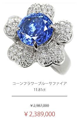 スリランカ産コーンフラワーブルー 非加熱サファイア 11.81ct ダイヤモンド 1.76ct 花 フラワー リング