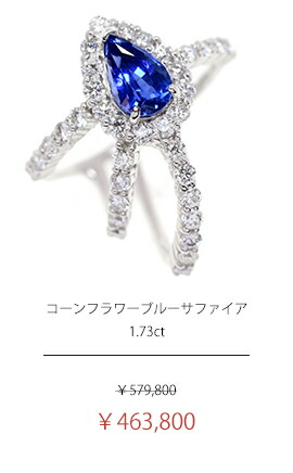 ミャンマー産(ビルマ産)非加熱コーンフラワーブルーサファイア 1.73ct ダイヤモンド 1.19ct アシンメトリー ペアシェイプ リング