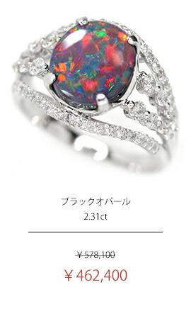 ブラックオパール 2.31ct ダイヤモンド 0.63ct リング
