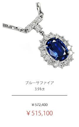 ブルーサファイア 3.91ct ダイヤモンド 1.52ct ネックレス