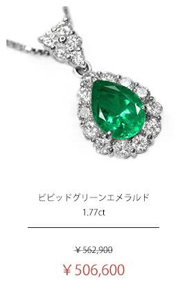 コロンビア産 ビビッドグリーン エメラルド 1.77ct ダイヤモンド 1ct ペアシェイプ ティアドロップ ネックレス