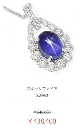 スターサファイア 5.094ct ダイヤモンド 1.19ct ネックレス