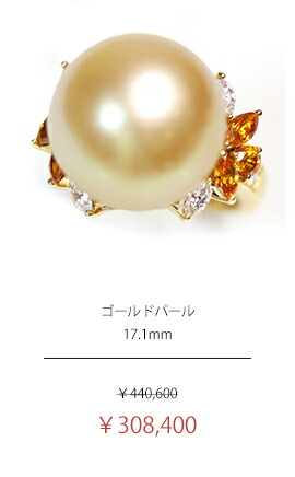 ゴールドパール ゴールド真珠 金珠 17.1mm イエローサファイア 1.23ct ダイヤモンド 0.61ct リング