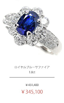 ミャンマー産(ビルマ産)ロイヤルブルー ノーヒート 非加熱ブルーサファイア 1.8ct ダイヤモンド 1.54ct リング