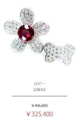 ルビー 2.967ct ダイヤモンド 2ct フラワー 花 蝶々 バタフライ フォークリング