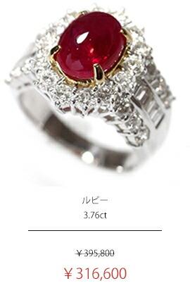 ミャンマー産(ビルマ産)ルビー 3.76ct ダイヤモンド 2.07ct カボションルビー リング