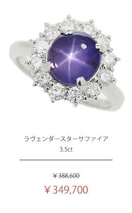 ミャンマー産(ビルマ産)ラヴェンダースターサファイア 3.5ct ダイヤモンド 0.86ct リング