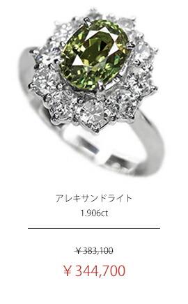 アレキサンドライト 1.906ct ダイヤモンド 1.01ct オーバル 楕円 リング