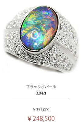 ブラックオパール 3.04ct ダイヤモンド 1.018ct リング