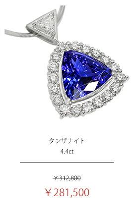 ブルーゾイサイト タンザナイト 4.4ct ダイヤモンド 1.34ct トリリアントカット 三角形 トライアングル スネークチェーン ネックレス