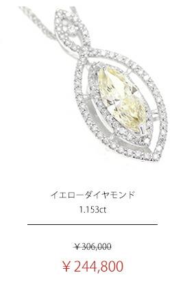 イエローダイヤモンド 1.153ct(VERY LIGHT YELLOW SI-1) メレダイヤモンド 0.32ct マーキスカット ネックレス
