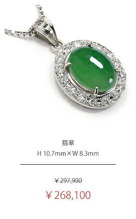 翡翠 ヒスイ ひすい H 10.7mm×W 8.3mm ダイヤモンド 0.31ct オーバル ネックレス
