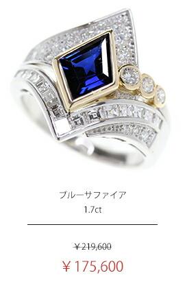 ブルーサファイア 1.7ct ダイヤモンド 1.26ct スクエア 菱形 アシンメトリーデザイン リング