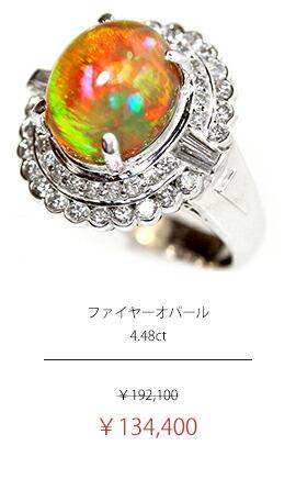 メキシコオパール ファイアオパール ファイヤーオパール 4.48ct ダイヤモンド 0.9ct リング