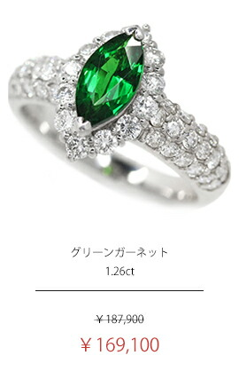 グリーンガーネット ツァボライト 1.26ct ダイヤモンド 1.21ct マーキスカット パヴェダイヤ リング