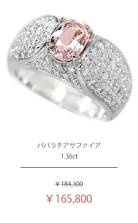 パパラチアサファイア パパラチャサファイア 1.36ct ダイヤモンド 1.24ct パヴェダイヤ リング