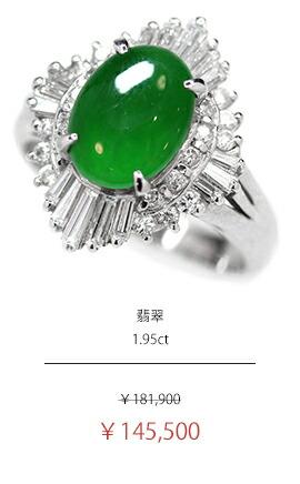 天然翡翠 ヒスイ ひすい 1.95ct ダイヤモンド 0.74ct カボションカット テーパーカット リング