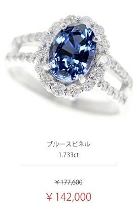 ブルースピネル 1.733ct ダイヤモンド 0.54ct リング