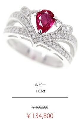 ミャンマー産(ビルマ産)ルビー 1.03ct ダイヤモンド 0.26ct ティアラ クラウン 王冠 ペアシェイプ ティアドロップ リング