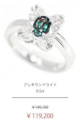 アレキサンドライト 0.5ct ダイヤモンド 0.5ct リング