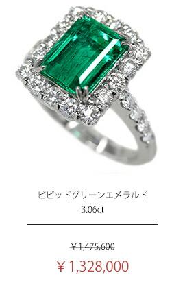 コロンビア産ビビッドグリーンエメラルド 3.06ct ダイヤモンド 1.064ct リング