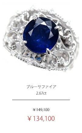 ブルーサファイア 2.67ct ダイヤモンド 0.18ct アラベスク 幅広 リング