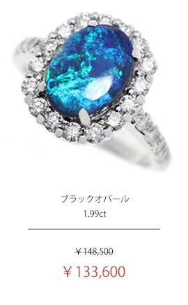 ブラックオパール 1.99ct ダイヤモンド 0.79ct オーバル 楕円 リング