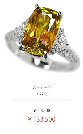 スフェーン 4.27ct ダイヤモンド 0.4ct クッションカット リング