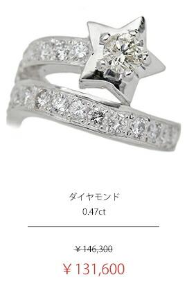 ダイヤモンド 0.47ct メレダイヤモンド 1ct コメットモチーフ 星 スター リング