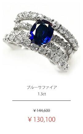 ブルーサファイア 1.3ct ダイヤモンド 1.25ct オーバル 楕円 リング