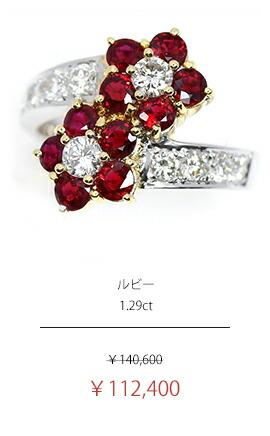ルビー 1.29ct ダイヤモンド 1.21ct 花 フラワー リング