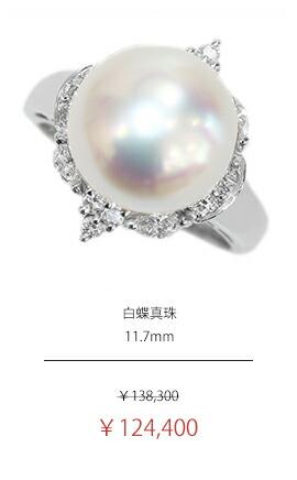 白蝶真珠 白蝶パール 南洋真珠 南洋パール 11.7mm ダイヤモンド 0.44ct リング