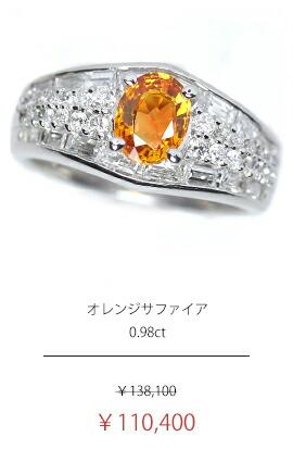 オレンジサファイア 0.98ct ダイヤモンド 1.22ct リング