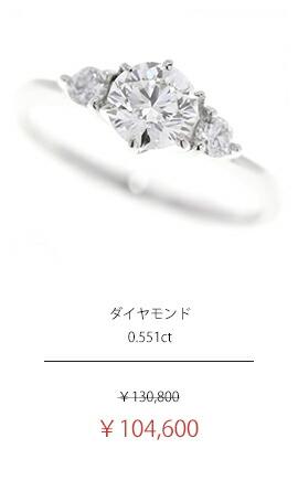 メインダイヤモンド 0.551ct(K SI-1 VERY GOOD) サイドメレダイヤ 0.13ct ソリティアリング