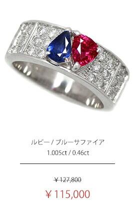 ルビー 1.005ct ブルーサファイア 0.46ct ダイヤモンド 0.74ct ペアシェイプカット ティアドロップ リング